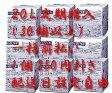 日田天領水 20L(30個以上) 定期配送(一括前払い) 関東地区配送 「大分県」