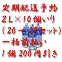 【代引き限定】日田天領水 2L×10個いり(20〜29セット...