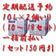 日田天領水 10L×2個いり(10〜19セット) 定期配送(一括前払い) 関東地区配送 「大分県」