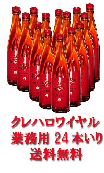 九州紅茶梅酒 クレハロワイヤル24本入り(送料無料)【送料無料1225】:天下御免(マル秘の焼酎、特産品)