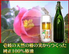 壱岐の天然椿を搾った純正100% 椿油  120ml