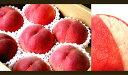 桃の年間出荷量NO.1山梨県産 最高品質級のこだわりの桃!山梨県産桃【中・晩生】・・・2kg(6玉)【送料無料】