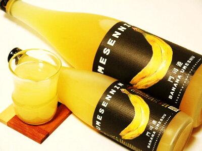 梅仙人 門司港バナナ梅酒  720ml   他の追随を許さない究極の梅酒が遂に誕生しました。 ...