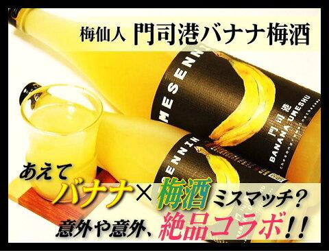 梅仙人 門司港バナナ梅酒 1800ml×6本入り  送料無料 北海道・沖縄は送料500円   バナナダイエットの人気により、バナナが希少なものに!そんなバナナとお思いの方も、是非お試しください【送料無料1225】