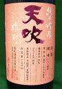 2月初旬から中旬入荷分の予約になります。天吹 新酒 いちご酵母が醸すもぎたての純米吟醸 ●...