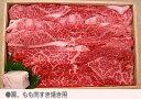 長崎県『壱岐牛』特選もも・かた・ばら肉(すき焼き用)650g - 天下御免