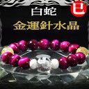 『 巳年 金運 ブレスレット 』 白蛇 × 金運針水晶 高品質 天然石  天然石...