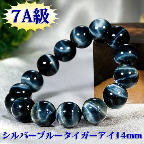 ★品格極上★7A級シルバーブルータイガーアイ14mmブレスレット 【天然石 パワー...