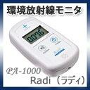 【税込】放射能対策に!環境放射線モニタ PA-1000 Radi(ラディ) 【HORIBA】 放射線測定器...