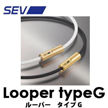 【今ならポイント18倍】Looper type G SEV ルーパー タイプG 44/46/48cm ブラック/ホワイト:てんこ盛り!