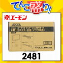 エーモン 【2481】 スズキ・日産・マツダ車用オーディオ・...