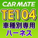 TE104 カーメイトCARMATE 車種別専用ハーネス