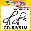 CD-IUV51M iPhone/iPod用USB変換ケーブル カロッツェリアcarrozzeria カーナビ カーオーディオ パイオニアpioneer