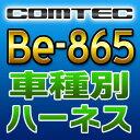 COMTECコムテック◆車種別専用ハーネス◆Be-865