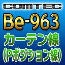 COMTECコムテック◆カーテシ線(Pポジション線兼用)◆Be-963