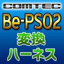 COMTECコムテック◆変換ハーネス◆Be-PS02