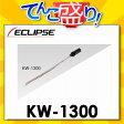 KW-1300 イクリプスECLIPSE ETC用Ei-LAN変換コード