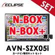 AVN-SZX05i + NKTH-NB ナビ取付キットセット N-BOX/N-BOX+専用 イクリプスECLIPSE フルセグメモリーカーナビ 地デジ 9型 DBA-JF1 DBA-JF2
