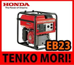 【送料・代引き無料】ホンダ(HONDA)サイクロンコンバーター搭載発電機EB23