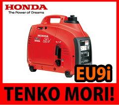 【送料・代引き無料】ホンダ(HONDA)正弦波インバーター搭載発電機EU9i