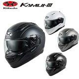 【おまけ付】カムイ3 OGKカブト フルフェイス ヘルメット バイク用 KAMUI3 KAMUI-III カムイ-3 KABUTO カムイ3 パールホワイト ブラックメタリック フラットブラック クールガンメタ