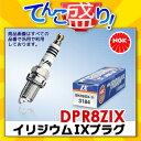 DPR8ZIX【ストックNo6303】 NGKイリジウムIXプラグ IRIDIUM IX 二輪用