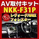 レヴォーグ/WRX/フォレスター用AV取付キット◆NKK-F31P◆日東工...