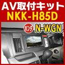 N-WGNオーディオレス車用AV取付キット◆NKK-H85D◆日東工業NITT...