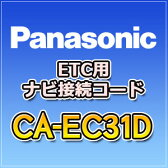 パナソニックPanasonic CA-EC31D ETC用ナビ接続コード(CY-ET912KD用) ストラーダStrada