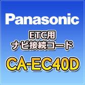 パナソニックPanasonic CA-EC40D ETC用ナビ接続コード(CY-ET809D・CY-ET909KDZ用) ストラーダStrada