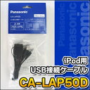 パナソニックPanasonic CA-LAP50D iPod用USB接続ケーブル ...
