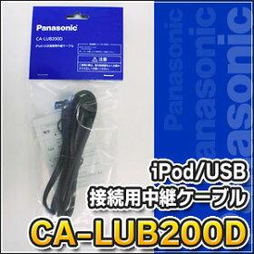 パナソニックPanasonicCA-LUB200DiPod/USB接続用中継ケーブルストラーダStradaCN-MW240D適合品