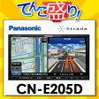 CN-E205D パナソニックPanasonic ストラーダStrada Eシリーズ ワンセグSSDカーナビゲーション 7V型