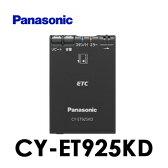 【あす楽】CY-ET925KD パナソニックPanasonic セットアップなし ETC車載器 音声案内 アンテナ分離型 ブラック 【CY-ET909KDZ後継】