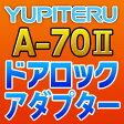 YUPITERUユピテル◆ドアロックアダプター◆A-70II
