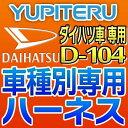 YUPITERUユピテル◆エンジンスターター車種別専用ハーネス◆D-104◆ダイハツ車用