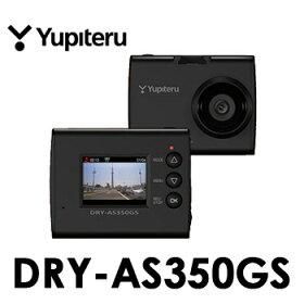 ユピテルYUPITERUDRY-AS350GSドライブレコーダードラレコ1.5inch液晶12V車用Gセンサー搭載