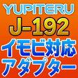 YUPITERUユピテル◆イモビ対応アダプター◆J-192