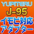 YUPITERUユピテル◆イモビ対応アダプター◆J-95