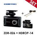 【ドラレコ+駐車監視コードセット】ZDR-026 + HDROP-14 コムテック ドライブレコーダー 前後2カメラ 前後370万画素 ZDR026