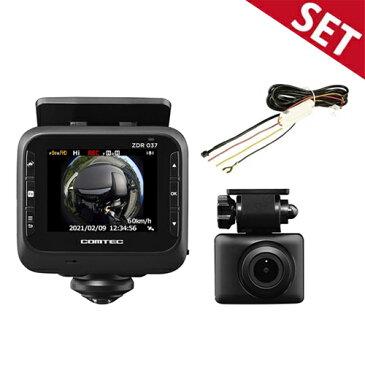 ZDR037+HDROP-14 駐車監視ケーブルセット コムテック ドライブレコーダー 800万画素 360°カメラ リヤカメラ 日本製 3年保証 ドラレコ