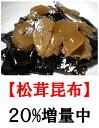 ◇只今20%増量中◇松茸たっぷり★松茸昆布(つくだ煮昆布)/松茸・昆布・こんぶ・つくだに・増量中・塩こんぶ