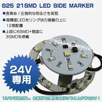 24V専用S25トラック/バス用LEDバスマーカーユニット拡散型21SMDブレーキ&バックランプ/テールランプ2個セット