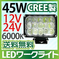 CREE製!業界初!狭角広角一体型45W15発LEDワークライト作業灯※12V/24V兼用