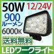 超爆光!50W♪LED作業灯12V/24V兼用※防水防塵汎用作業灯