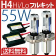 HID H4 キット 55W H4(Hi/Lo) 純正ゴムカバーがそのまま使える 2206バルブ ワンピースタイプ HID H4 リレーレス リレーハーネス選択 6000K 8000K HIDキット ヘッドライト h4 イエロー ホワイト 1年保証 送料無料