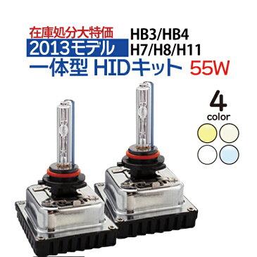 【在庫限り特価】2013モデル mini 一体型 HID H11 H8 HB3 HB4 55W HIDキット フォグ ヘッドライトに オールインワン HID 一体型HID 3000K(イエロー) 4300K 6000K 8000K 10000K フォグランプ hid 送料無料