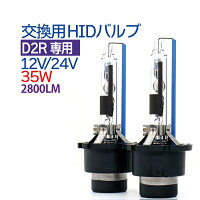 【送料無料】HID交換バルブD2R専用35W12V/24V兼用6000K(2800LM)/8000K(2200LM)耐震設計(メタルプロップ施工[D2爪有])台座には耐熱樹脂使用10P18Jun16