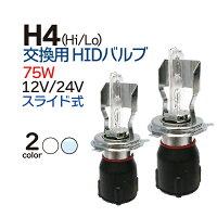 【1年保証・標準発光点!】75WH4Hi/Loスライド式バルブホワイト6000K/8000K(選択)