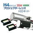 小型モデル H4 プロジェクター H4専用HIDレンズ 小型で多種車に対応安心デザイン! 【HIDバルブ 送料無料】HIDヘッドライト H4 レンズ 6000K 白光 HIDプロジェクターキット